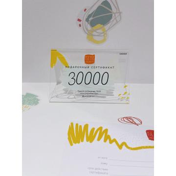 Подарочный сертификат на 30 000 грн