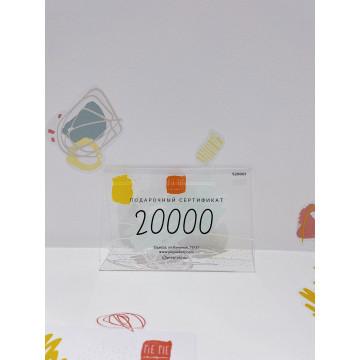 Подарочный сертификат на 20 000 грн