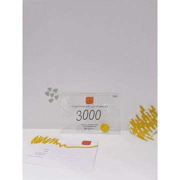 Подарочный сертификат на 3000 грн